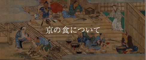 京の食について